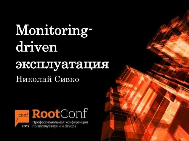 Monitoring- driven эксплуатация Николай Сивко