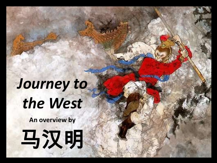 Journey to the West An overview by马汉明