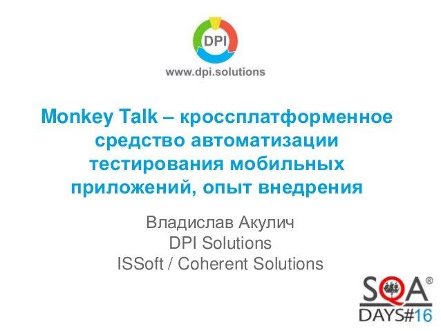 Monkey Talk – кроссплатформенное  средство автоматизации  тестирования мобильных  приложений, опыт внедрения  Владислав Ак...