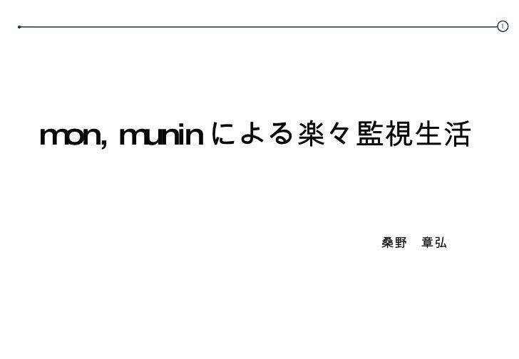 <ul><li>mon, munin による楽々監視生活 </li></ul>  桑野 章弘
