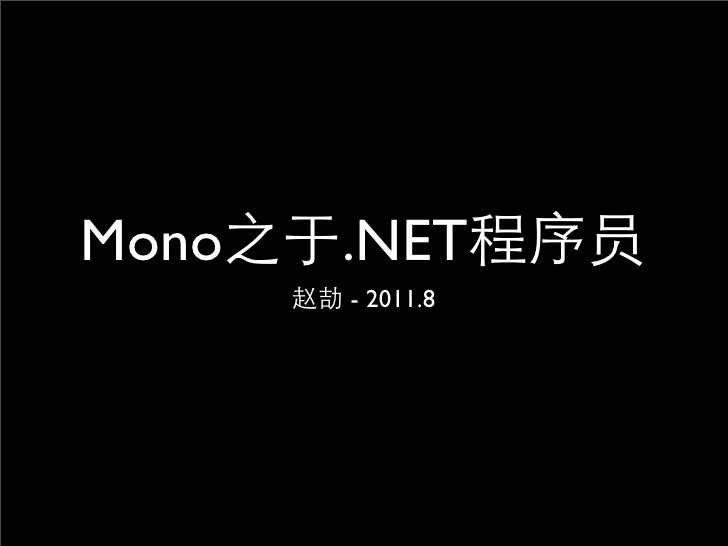 Mono   .NET       - 2011.8