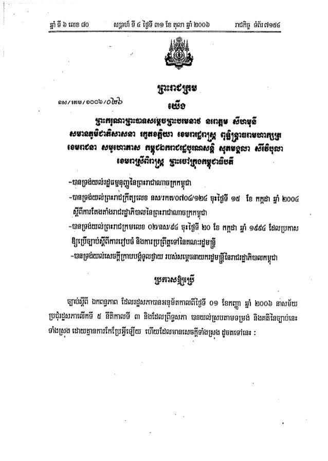 Monogamy law 2006(2)