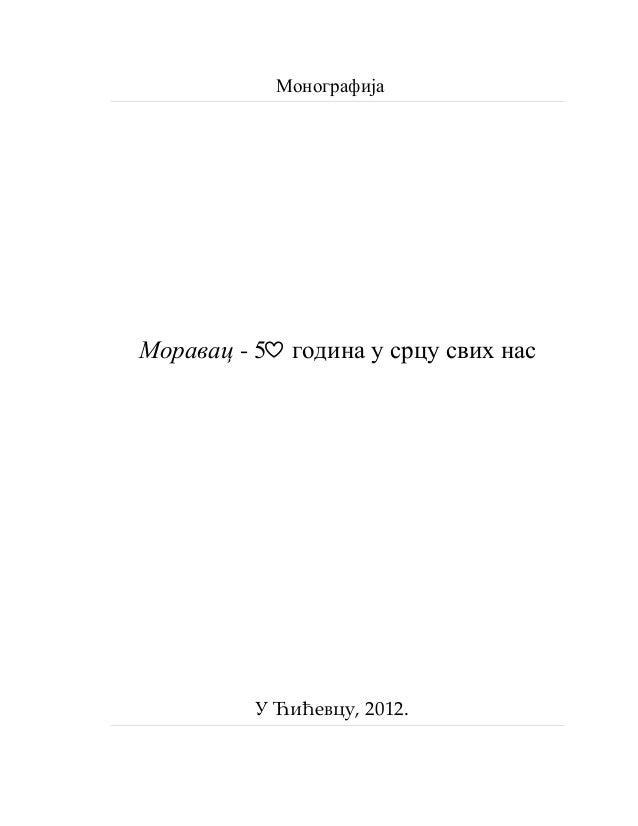 Монографија Моравац - 5 година у срцу свих нас У Ћићевцу, 2012.