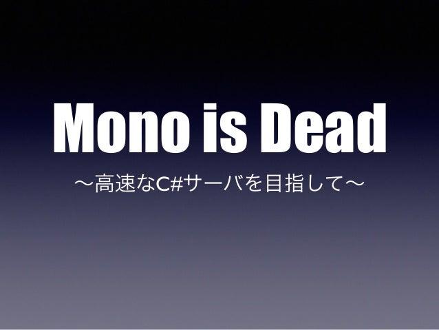 Mono is Dead ∼高速なC#サーバを目指して∼