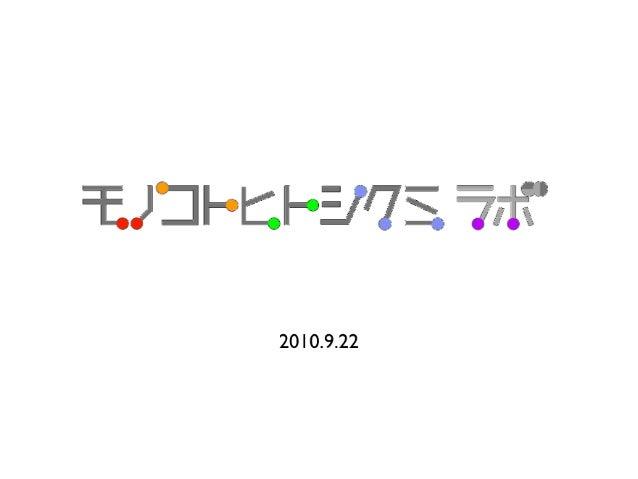 Monokoto100922.key