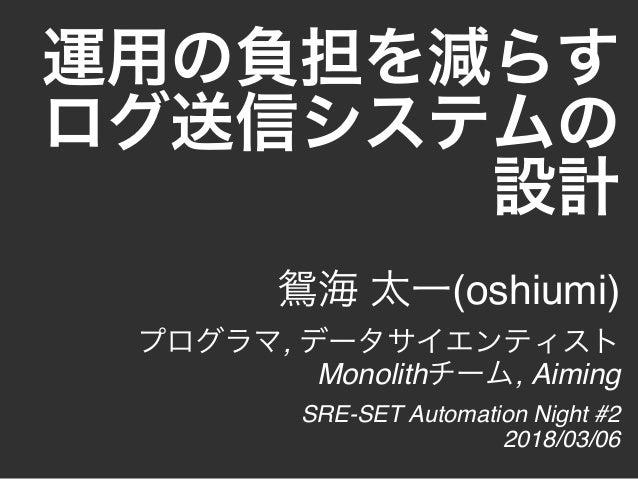 (oshiumi) , Monolith , Aiming SRE-SET Automation Night #2 2018/03/06