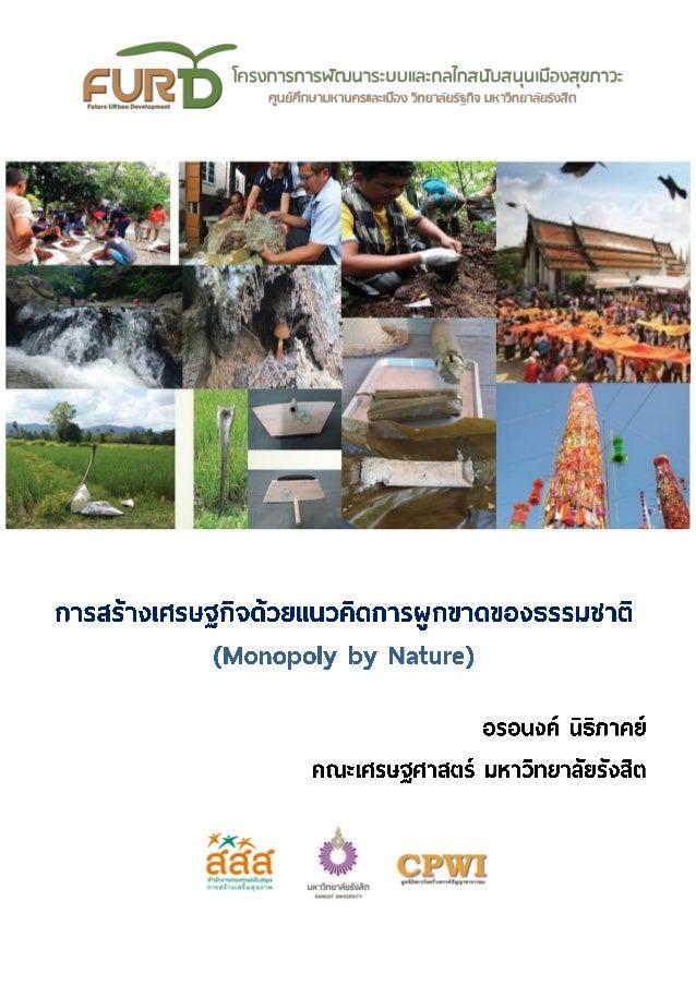 2 การสร้างเศรษฐกิจ ด้วยแนวคิดการผูกขาดของธรรมชาติ (Monopoly by Nature) อรอนงค์ นิธิภาคย์ คณะเศรษฐศาสตร์ มหาวิทยาลัยรังสิต