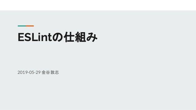 ESLintの仕組み 2019-05-29 金谷敦志