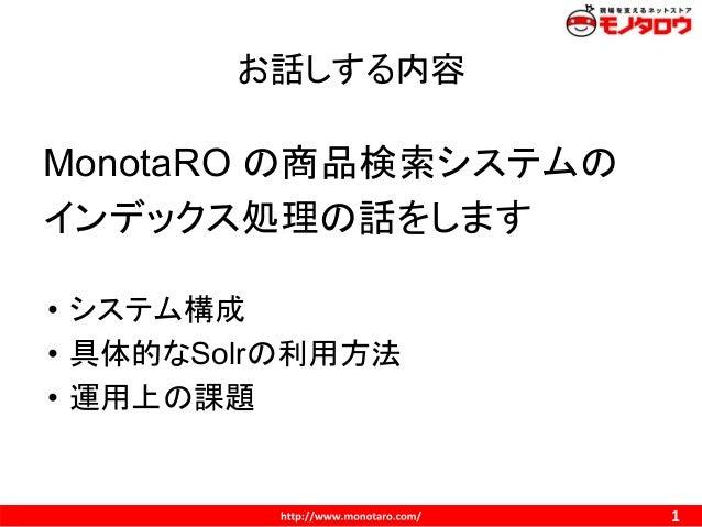 モノタロウの商品データ連携について Slide 2