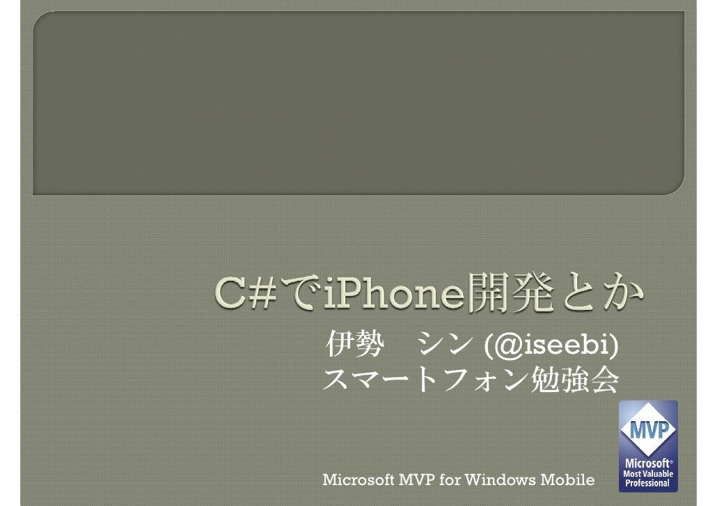 伊勢 シン (@iseebi) スマートフォン勉強会   Microsoft MVP for Windows Mobile