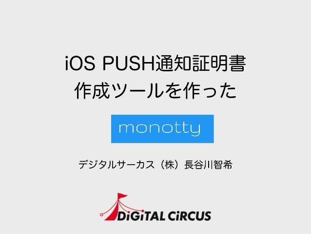 iOS PUSH通知証明書 作成ツールを作った デジタルサーカス(株)長谷川智希