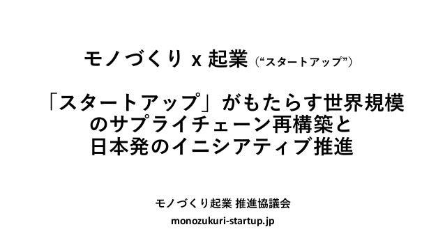 monozukuri-startup.jp
