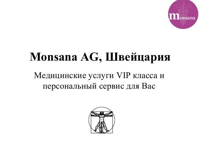 Monsana AG, Швейцария Медицинские услуги VIP класса и персональный сервис для Вас