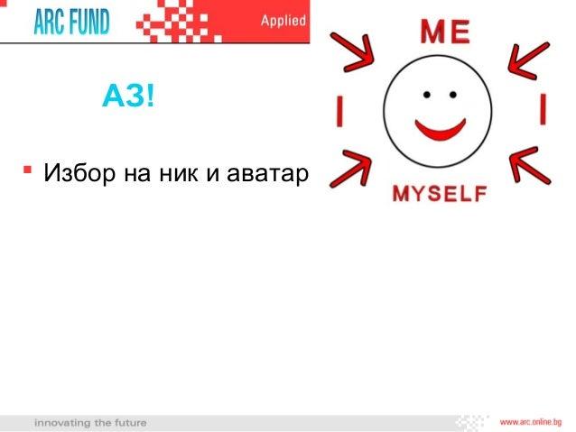 АЗ! Избор на ник и аватар
