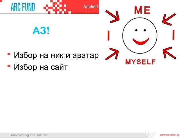 АЗ! Избор на ник и аватар Избор на сайт