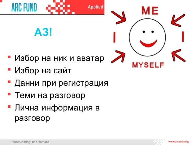 АЗ!   Избор на ник и аватар   Избор на сайт   Данни при регистрация   Теми на разговор   Лична информация в    разговор
