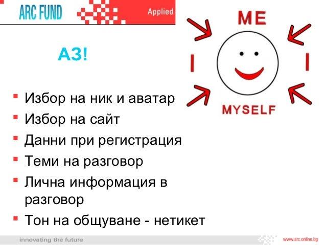 АЗ! Избор на ник и аватар Избор на сайт Данни при регистрация Теми на разговор Лична информация в  разговор Тон на о...