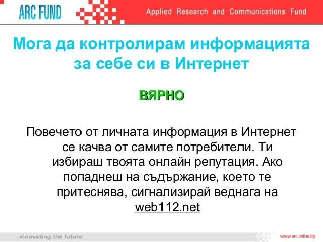 Мога да контролирам информацията       за себе си в Интернет                  ВЯРНО Повечето от личната информация в Интер...