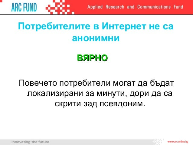 Потребителите в Интернет не са          анонимни             ВЯРНОПовечето потребители могат да бъдат локализирани за мину...