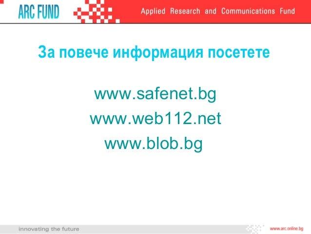 За повече информация посетете      www.safenet.bg      www.web112.net       www.blob.bg
