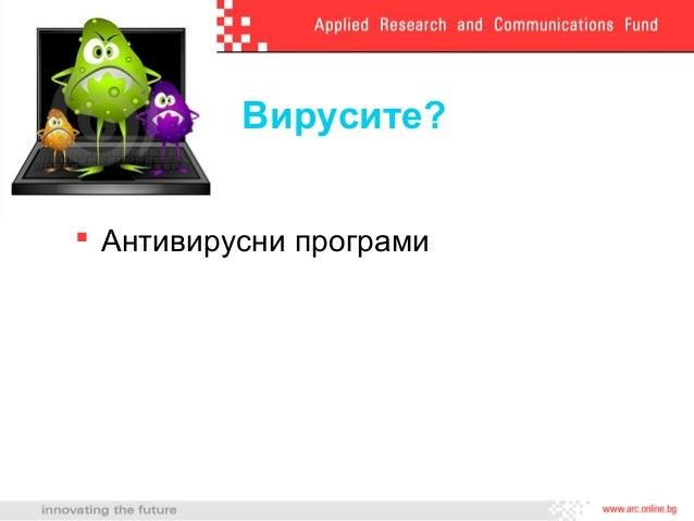 Вирусите? Антивирусни програми