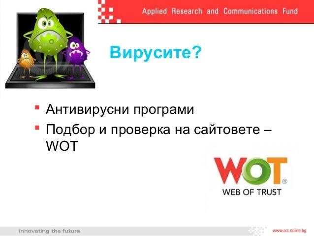 Вирусите? Антивирусни програми Подбор и проверка на сайтовете –  WOT