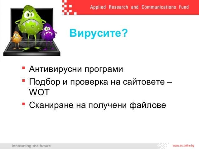 Вирусите? Антивирусни програми Подбор и проверка на сайтовете –  WOT Сканиране на получени файлове