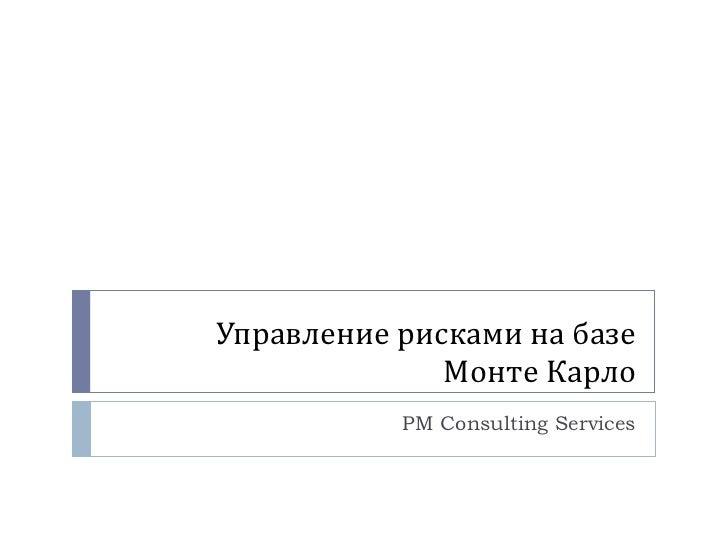 Управление рисками на базе Монте Карло PM Consulting Services
