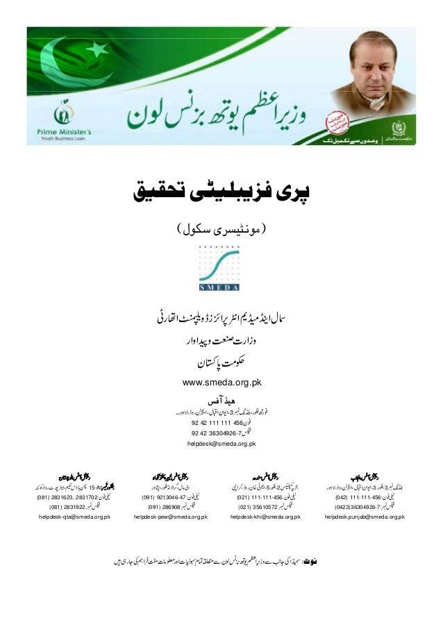                   www.smeda.org.pk      ...