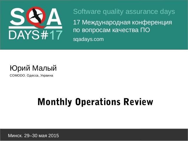 Software quality assurance days 17 Международная конференция по вопросам качества ПО sqadays.com Минск. 29–30 мая 2015 Юри...
