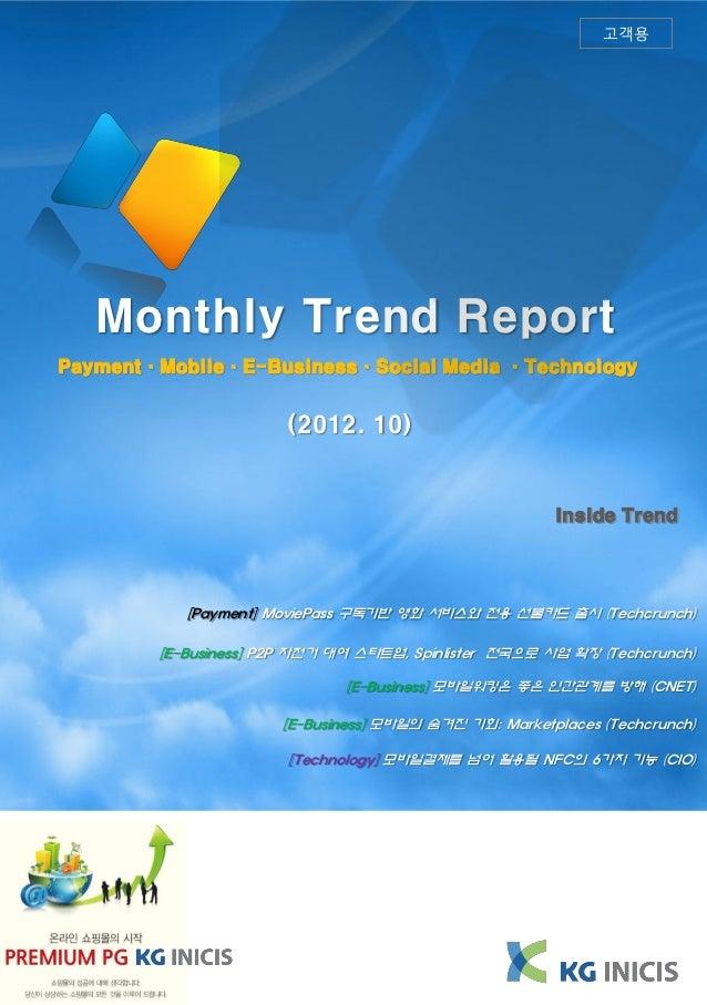 고객용   Monthly Trend ReportPayment·Mobile·E-Business·Social Media ·Technology                       (2012. 10)             ...