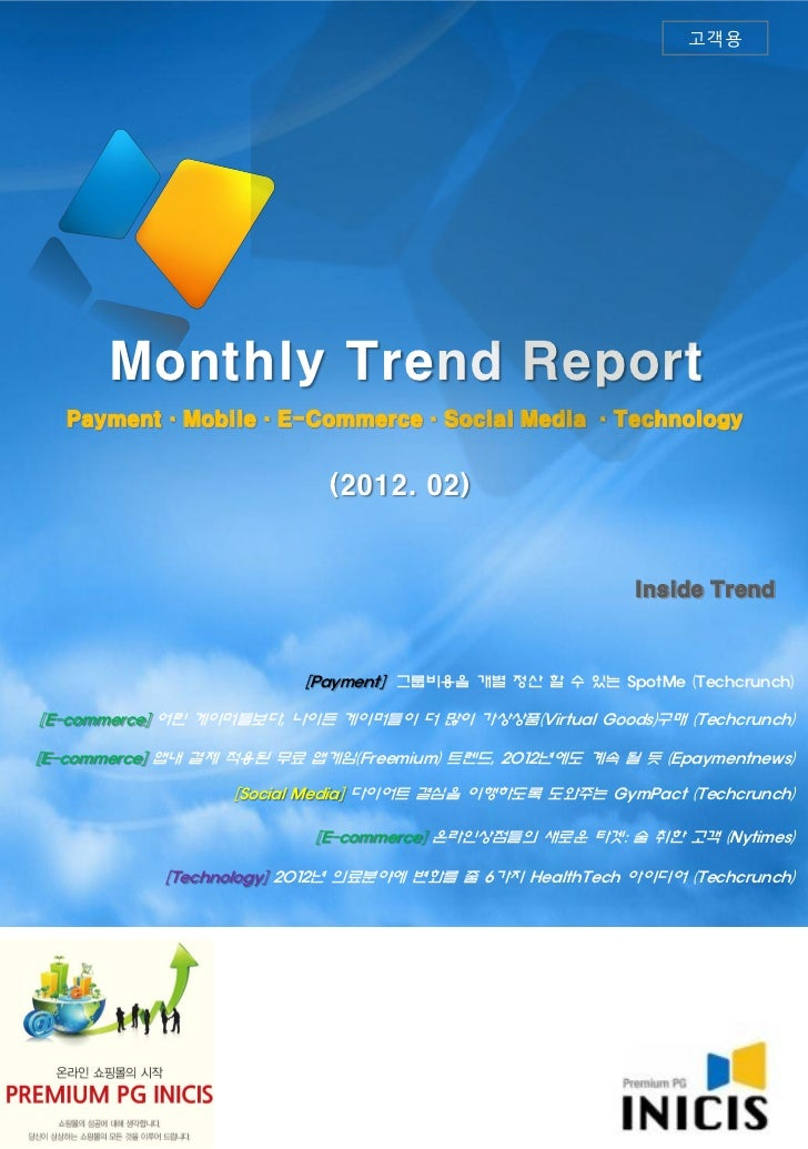 고객용       Monthly Trend Report  Payment·Mobile·E-Commerce·Social Media ·Technology                            (2012. 02)  ...