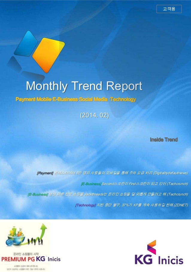 고객용  Monthly Trend Report Payment·Mobile·E-Business·Social Media ·Technology  (2014. 02)  Inside Trend  [Payment] 윈체스터에서 5...