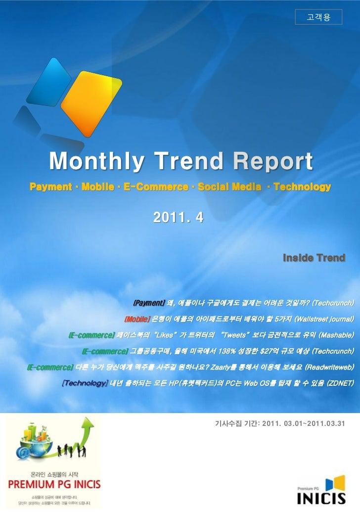 고객용    Monthly Trend ReportPayment·Mobile·E-Commerce·Social Media ·Technology                           2011. 4           ...