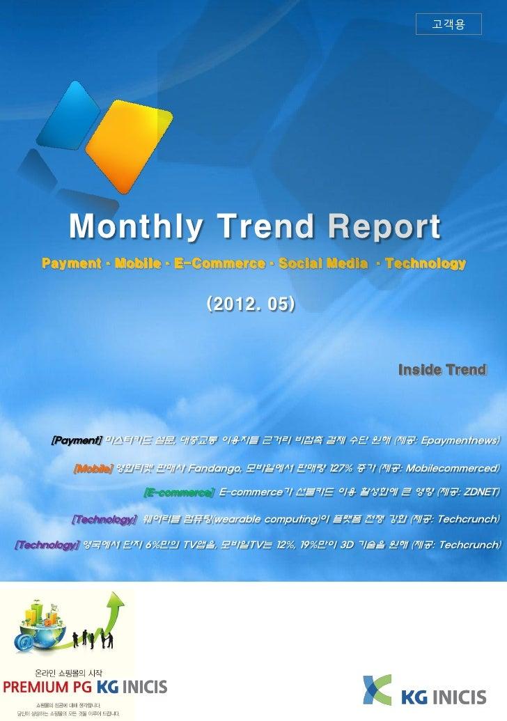 고객용        Monthly Trend Report    Payment·Mobile·E-Commerce·Social Media ·Technology                             (2012. 0...