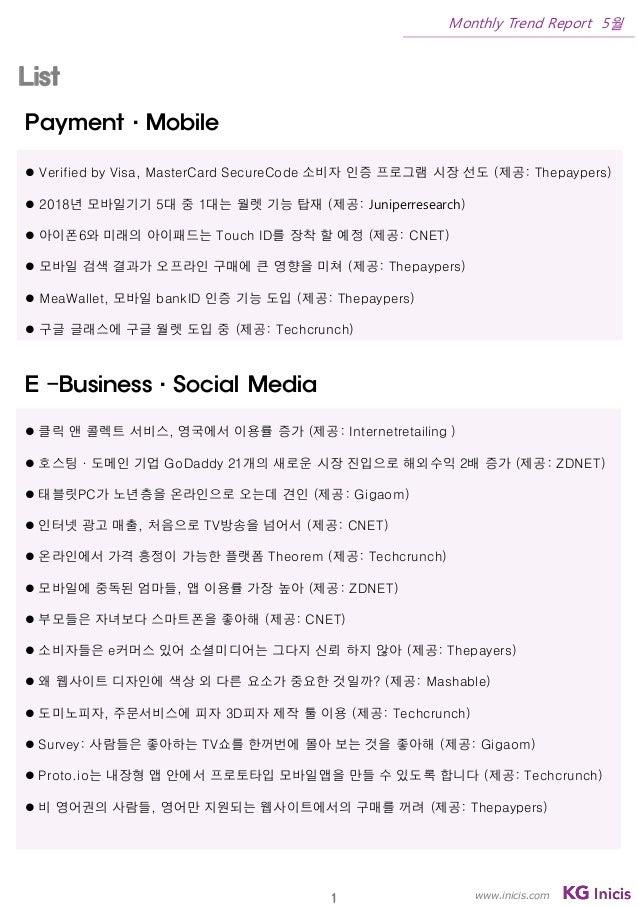 [KG이니시스] Monthly trend report_2014/5월호 Slide 2