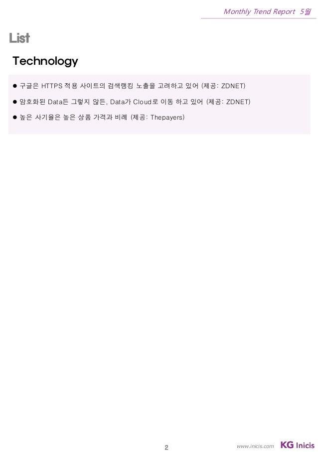 [KG이니시스] Monthly trend report_2014/5월호 Slide 3