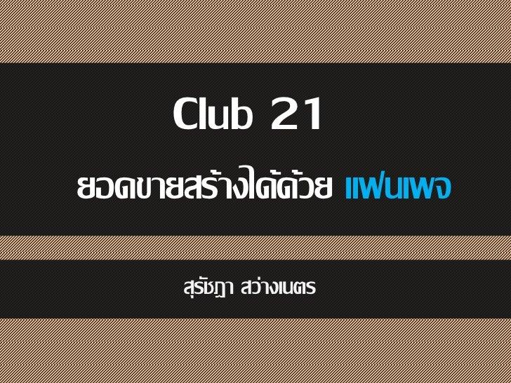 Club 21ยอดขายสร้างได้ด้วย แฟนเพจ       สุรชฎา สว่างเนตร          ั