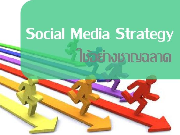 Social Media Strategy       ใช้อย่างชาญฉลาด