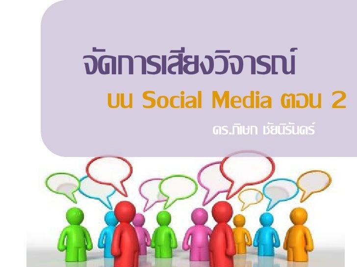 จัดการเสียงวิจารณ์  บน Social Media ตอน 2           ดร.ภิเษก ชัยนิรนดร์                          ั