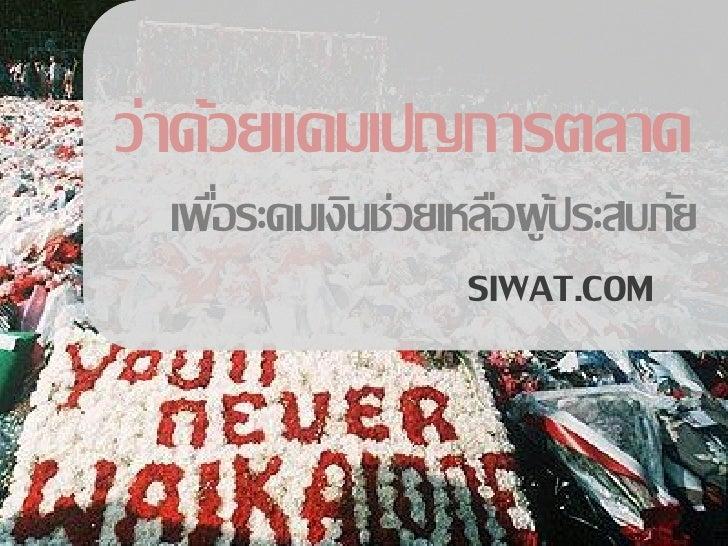 ว่าด้วยแคมเปญการตลาด เพือระดมเงินช่วยเหลือผู ประสบภัย    ่                    ้                   SIWAT.COM