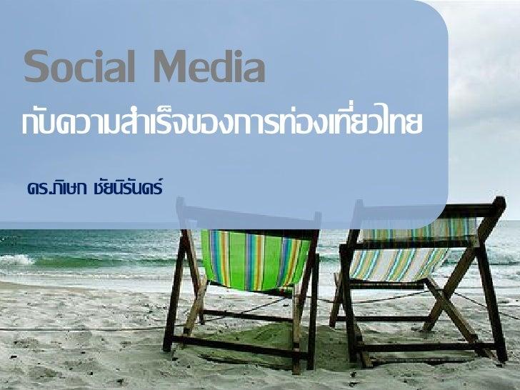 Social Mediaกับความสาเร็จของการท่องเทียวไทย                          ่ดร.ภิเษก ชัยนิรนดร์               ั