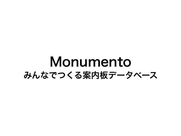 Monumento みんなでつくる案内板データベース