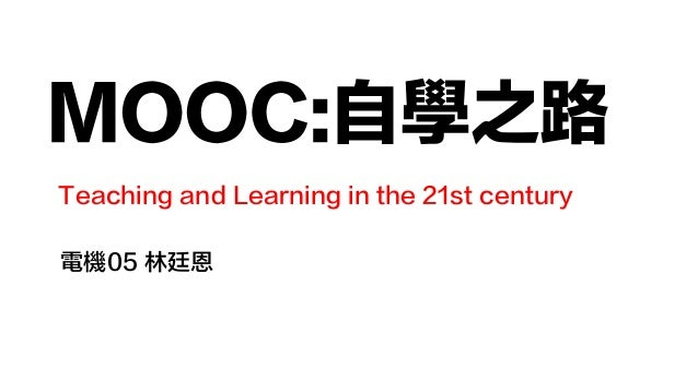MOOC:自學之路 電機05 林廷恩 Teaching and Learning in the 21st century