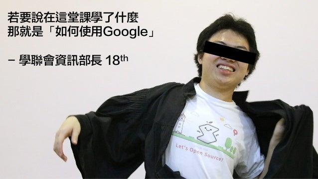 若要說在這堂課學了什麼 那就是「如何使用Google」 - 學聯會資訊部長 18th