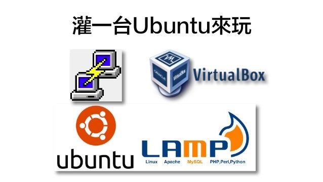 灌一台Ubuntu來玩