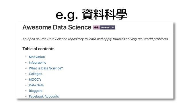 e.g. 資料科學