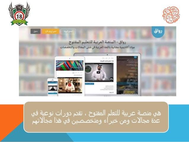 المجتمعية المساهمات على تعتمد االنترنت عبر معرفية مكتبة هي.نحن رؤية لدينا ، المصريين من مجم...