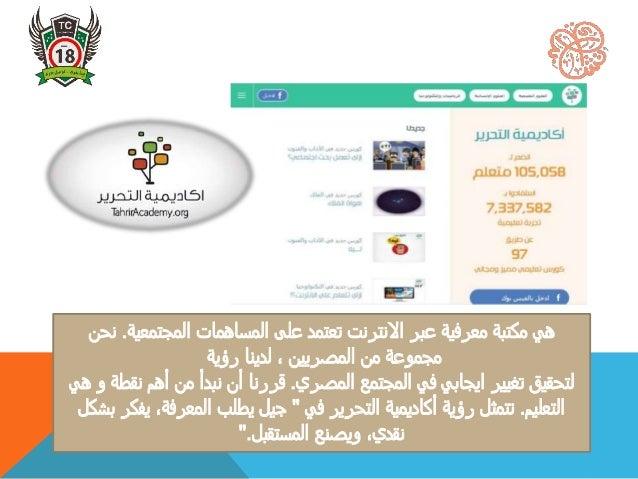 أولمجانا الدروس وتلقي بعد عن للتدريب عربي موقع العرب مهارات تطوير إلى الين أون وقف موقع ...