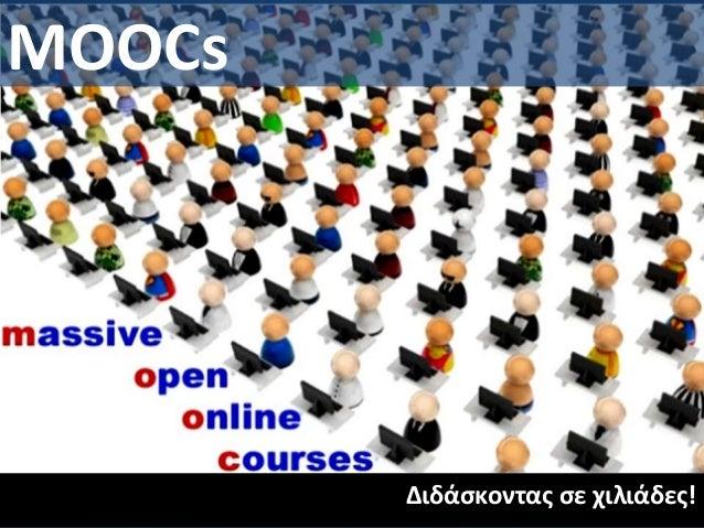 Διδάσκοντας σε χιλιάδες!  MOOCs